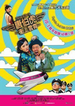 Flirting in the Air movie poster