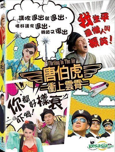 Flirting in the Air YESASIA Flirting in the Air 2014 DVD Hong Kong Version DVD