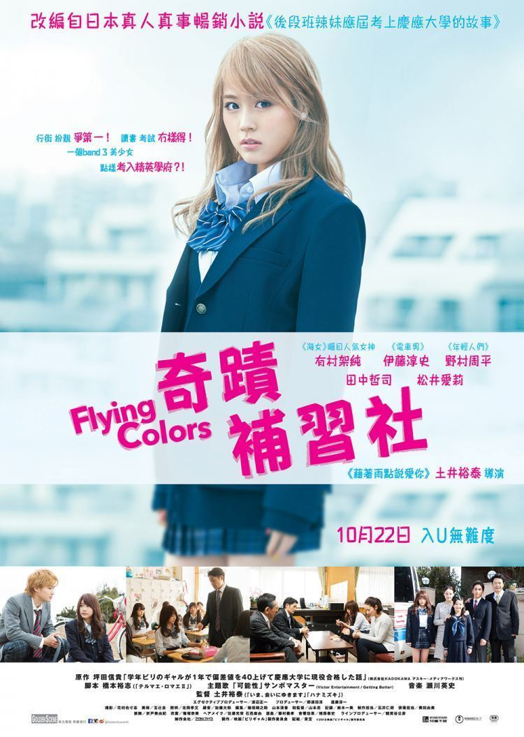 Flying Colors (film) Japan Cuts 2016 Flying Colors Movie Review Movie Buzzers