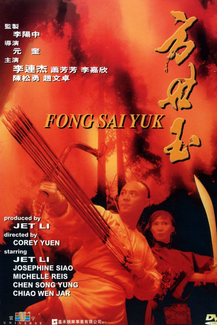 Fong Sai-yuk (film) wwwgstaticcomtvthumbdvdboxart22349p22349d