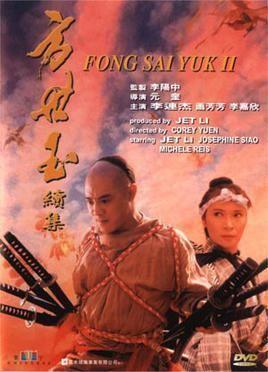 Fong Sai-yuk (film) Fong Saiyuk II Wikipedia