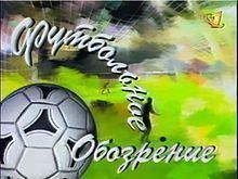 Football Review httpsuploadwikimediaorgwikipediaruthumb5