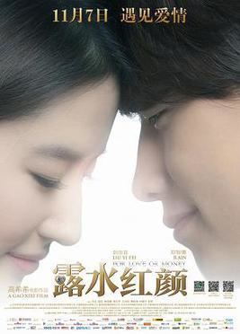 For Love or Money (2014 film) movie poster