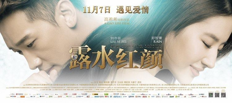 For Love or Money (2014 film) CHINA MOVIE 2014 RAIN For Love Or Money trailer 2 LOVE VERSION