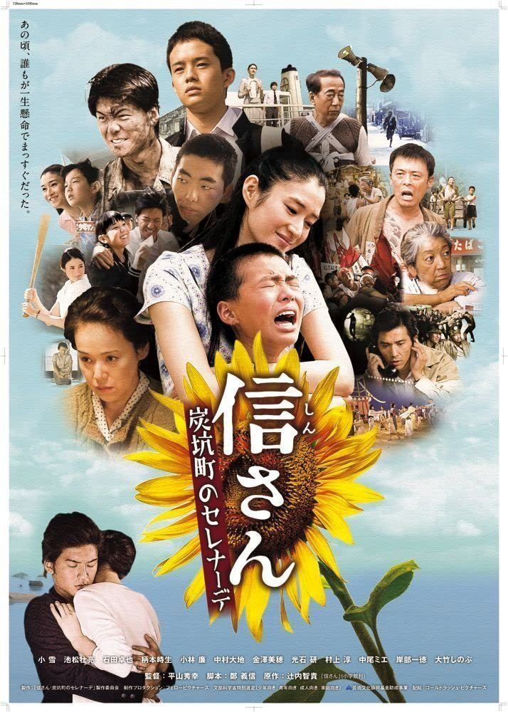 Forget Me Not (2010 Japanese film) Forget Me Not (2010 Japanese film)