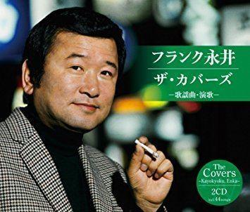 Frank Nagai Frank Nagai FRANK NAGAI THE COVERSKAYOUKYOKUENKA