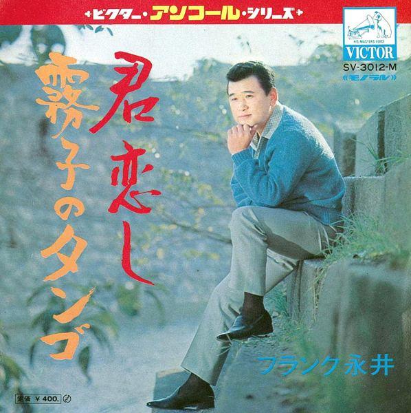 Frank Nagai Kayo Kyoku Plus Frank NagaiMakoto Fujita Kiriko no