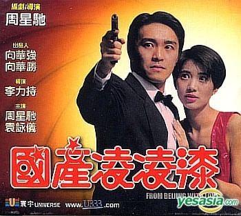From Beijing with Love YESASIA From Beijing With Love VCD Anita Yuen Tang Siu Chuen