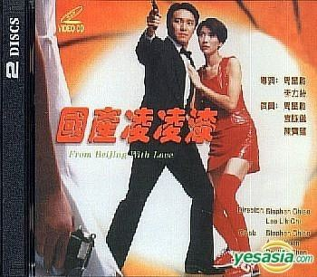 From Beijing with Love YESASIA From Beijing With Love US Version VCD Anita Yuen