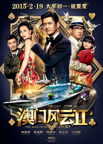 From Vegas to Macau II From Vegas to Macau II 2015 Review cityonfirecom