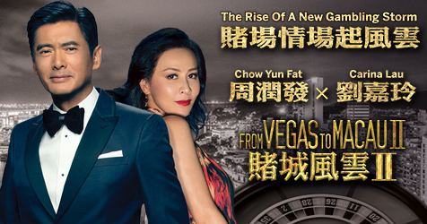 From Vegas to Macau II Shaw Online Promotion Contest Information