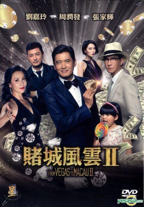 From Vegas to Macau II YESASIA From Vegas To Macau II 2015 DVD Hong Kong Version DVD