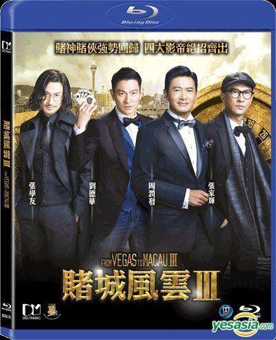 From Vegas to Macau III YESASIA From Vegas To Macau III 2016 Bluray Hong Kong Version