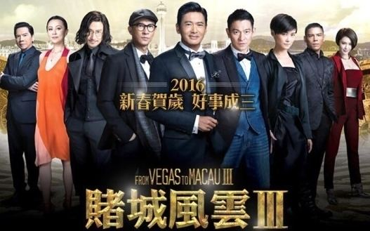 From Vegas to Macau III From Vegas to Macau III slammed as a crap movie and cheating