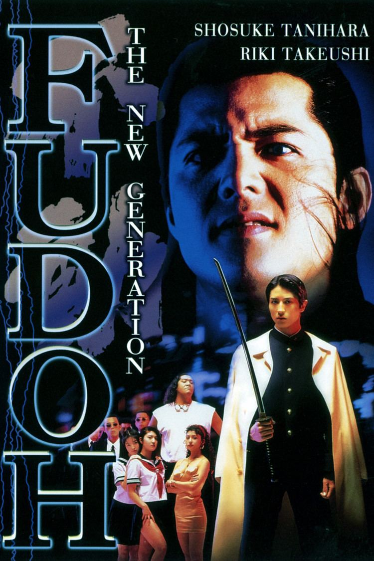 Fudoh: The New Generation wwwgstaticcomtvthumbdvdboxart78374p78374d