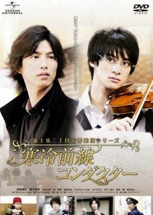 Fujimi Orchestra Orchestra