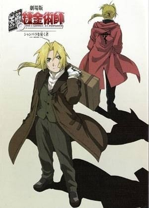 Fullmetal Alchemist the Movie: Conqueror of Shamballa Fullmetal Alchemist The Conqueror of Shamballa Pictures