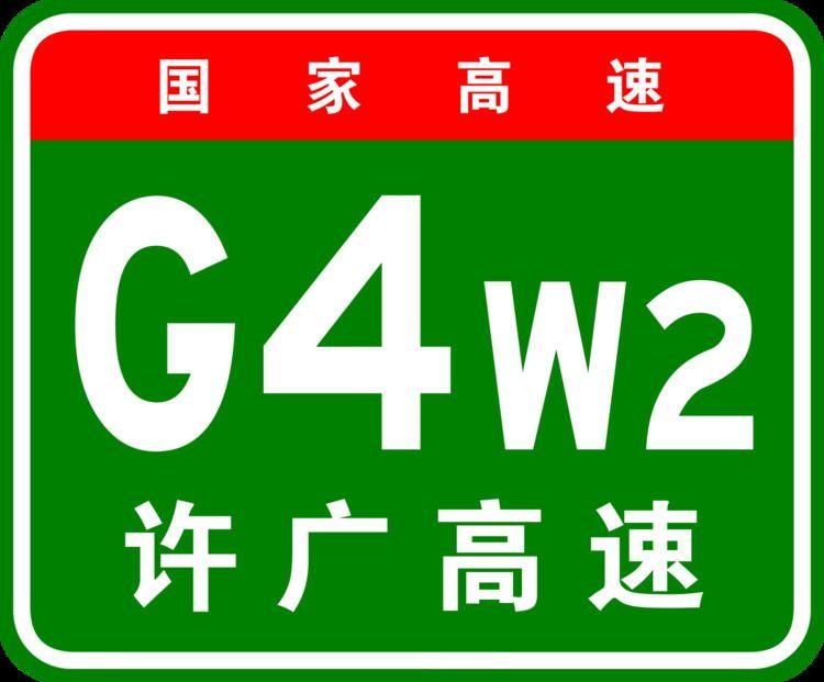 G4W2 Xuchang–Guangzhou Expressway