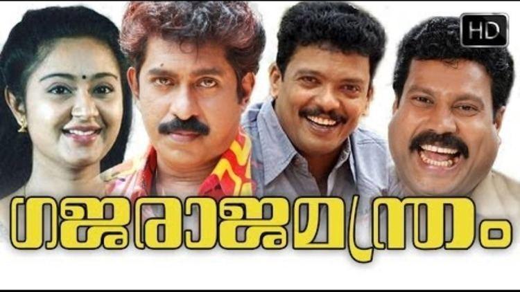 Gajaraja Manthram Gajaraja Manthram Malayalam Full Movie High Quality Video Dailymotion