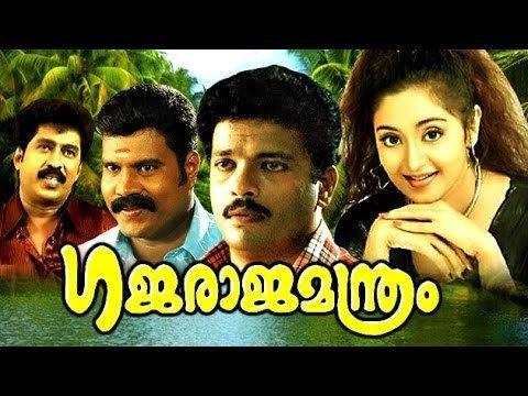 Gajaraja Manthram Gajaraja Manthram Full Malayalam Movie Premkumar Jagadish