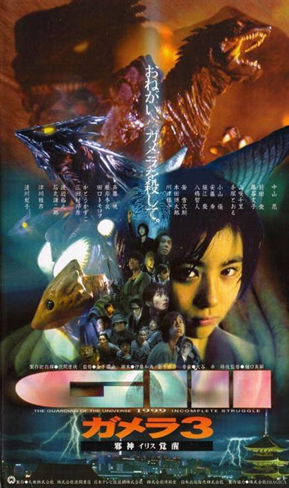 Gamera 3: The Revenge of Iris Gamera 3 Revenge of Iris Misantropey