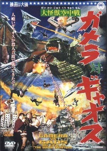 Gamera vs. Gyaos Digital Monster Island Gamera vs Gyaos Region 2 DVD Review