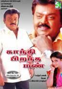 Gandhi Pirantha Mann movie poster