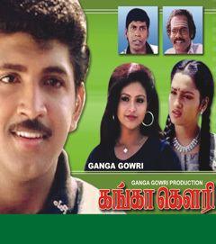 Ganga Gowri (1997 film) movie poster