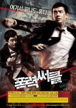 Gangster High httpsuploadwikimediaorgwikipediaen880Gan