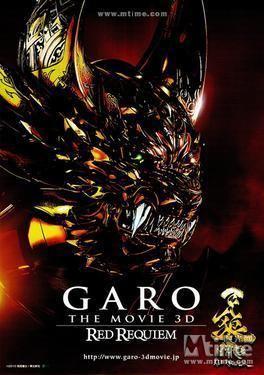 Garo: Red Requiem movie poster