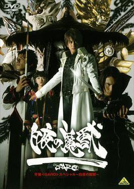 Garo Special: Byakuya no Maju Garo Special Byakuya no Maju Wikipedia