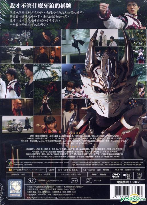 Garo Special: Byakuya no Maju YESASIA Garo Special Byakuya no Maju DVD Taiwan Version DVD