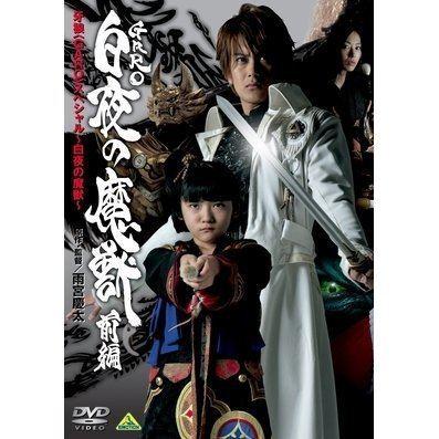 Garo Special: Byakuya no Maju Garo Special Byakuya no Maju Part1