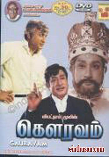 Gauravam (1973 film) Gauravam 1973 Full Movie Download TamilRockers Gauravam 1973 HD