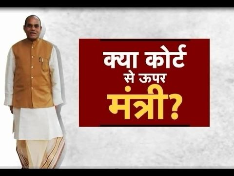 Gauri Shankar Chaturbhuj Bisen Gauri Shankar Bisen Power Is Above The System of Court Aap Ki