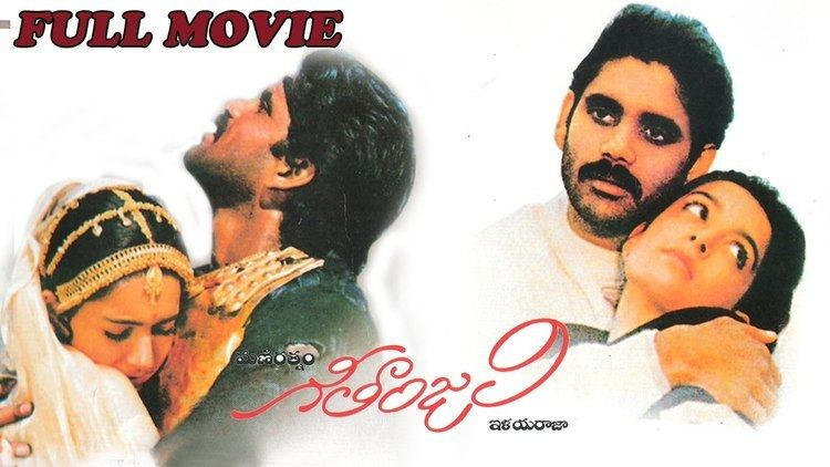 Geethanjali (1989 film) Geethanjali 1989 Full Length Telugu Movie Nagarjuna Akkineni