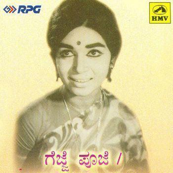 Gejje Pooje Gejje Pooje 1969 Vijay Bhaskar Listen to Gejje Pooje songs