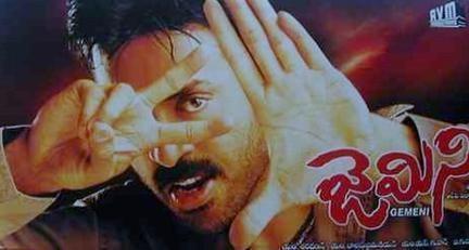 Gemini (2002 Tamil film) httpsuploadwikimediaorgwikipediaen991Gem