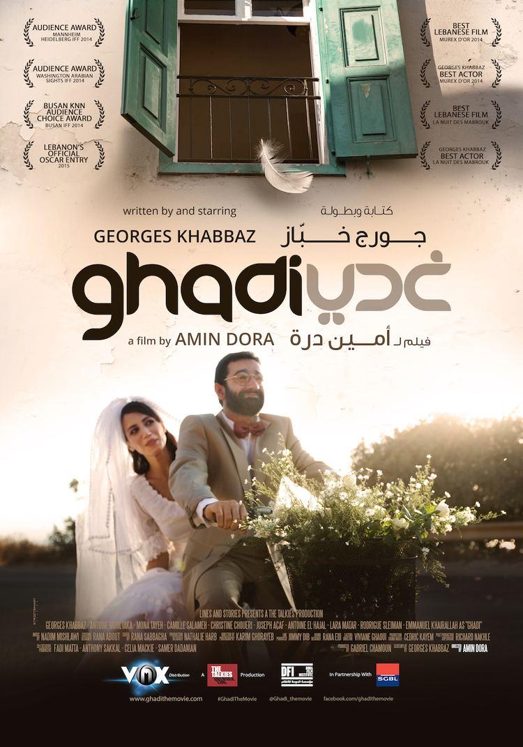 Ghadi (film) Arabic Film Ghadi releasing in UAE