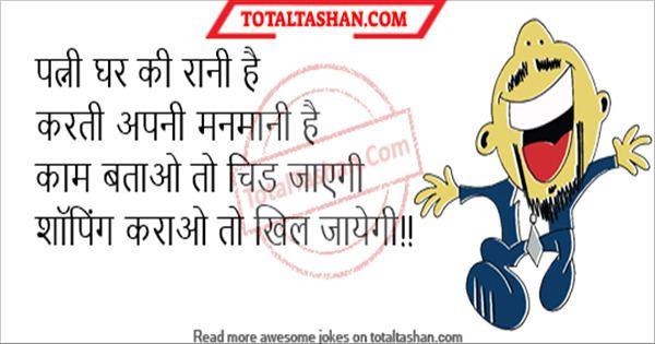 Funny Hindi Poem Patni Ghar ki Rani jokes Total Tashan