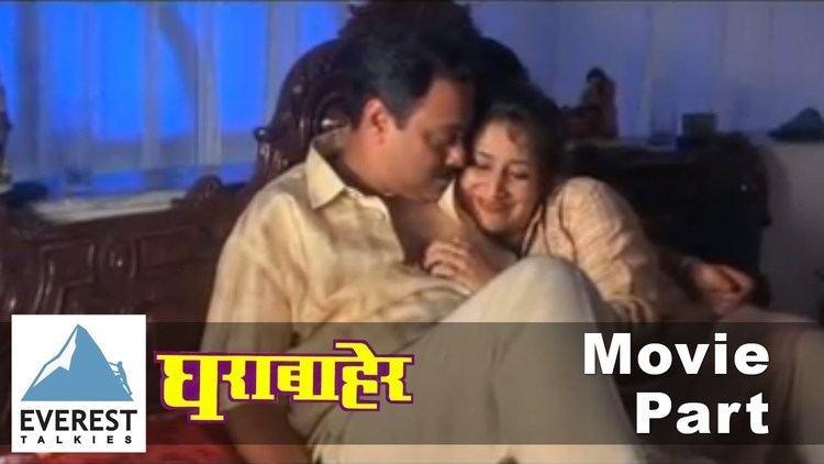 Gharabaher movie scenes Ghara Baher Marathi Movie Part 2 Sonali Kulkarni Sachin Khedekar
