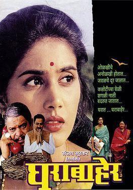 Gharabaher movie poster