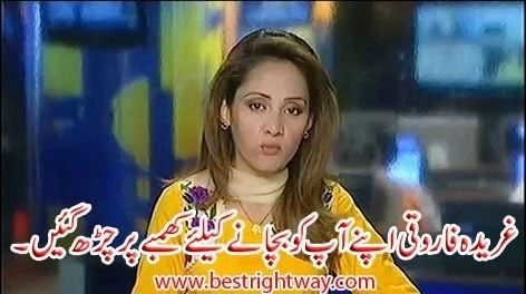 Gharida Farooqi Gharida Farooqi Climbed Up On Electric Pole Video