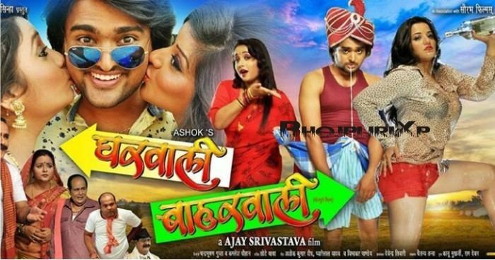 Gharwali Baharwali Bhojpuri Movie HD Wallpaper Bhojpuri XP