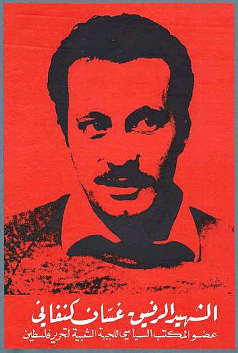 Ghassan Kanafani Ghassan Kanafani The Palestine Poster Project Archives