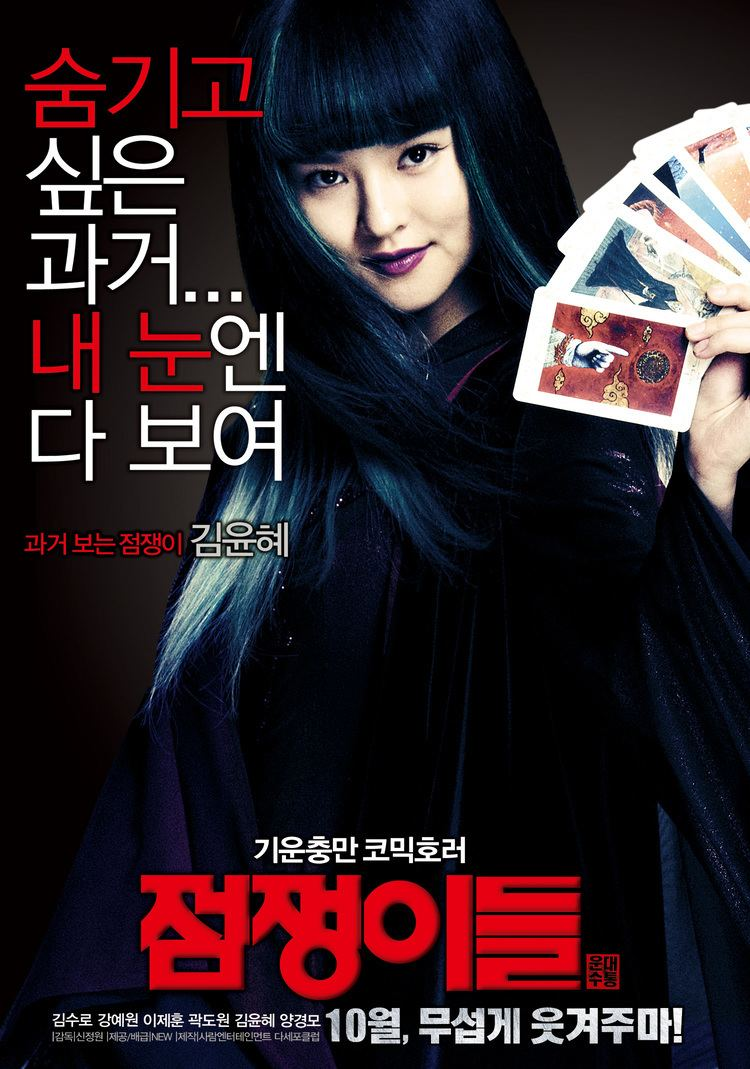 Ghost Sweepers New Character Posters For Shin JungWons Upcoming Ghost Sweepers