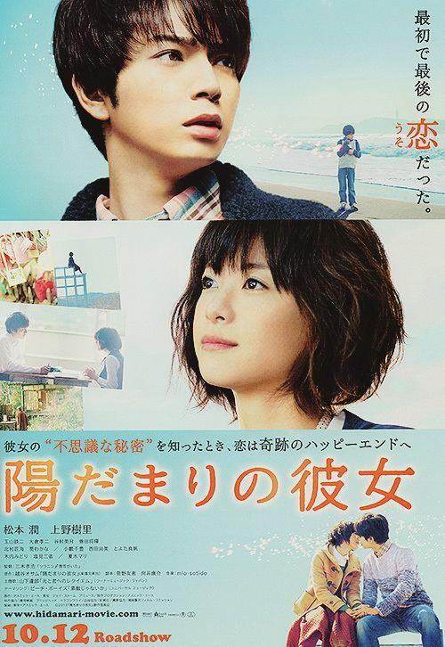 Girl in the Sunny Place Girl in the Sunny Place Hidamari no Kanojo Cinema Chaat