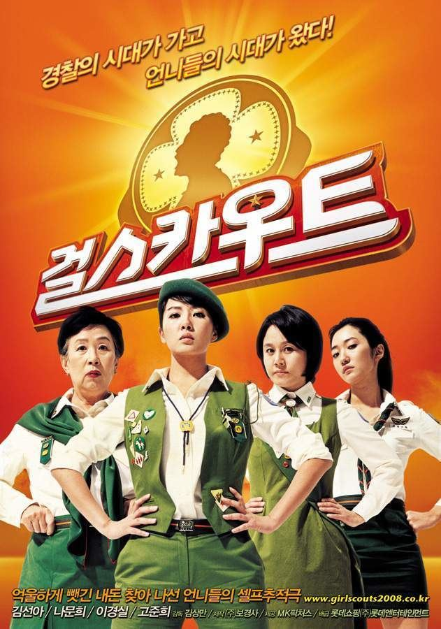 Girl Scout (film) Girl Scout Movie Picture Gallery HanCinema The