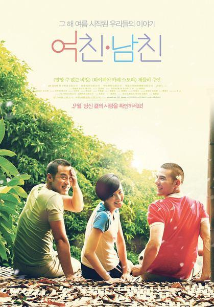 Girlfriend, Boyfriend Last Film I Saw Girlfriend Boyfriend 2012 Cinema Omnivore