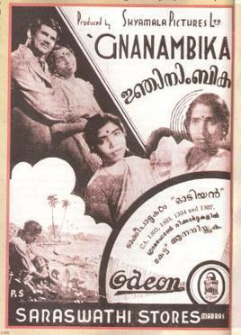 Gnanambika movie poster